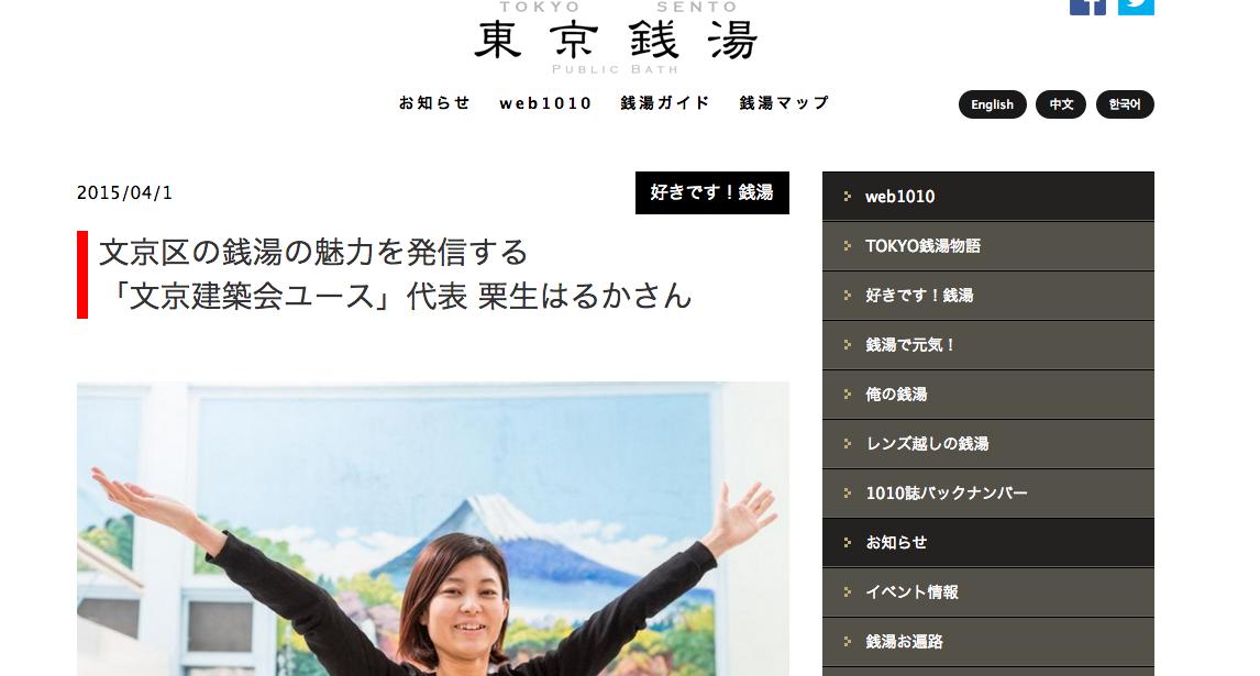 東京銭湯2015-05-21 08.37.18
