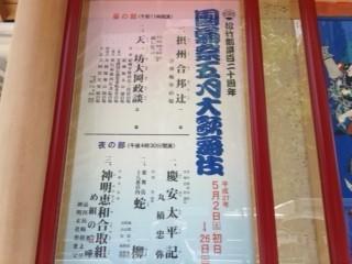 歌舞伎150516-3