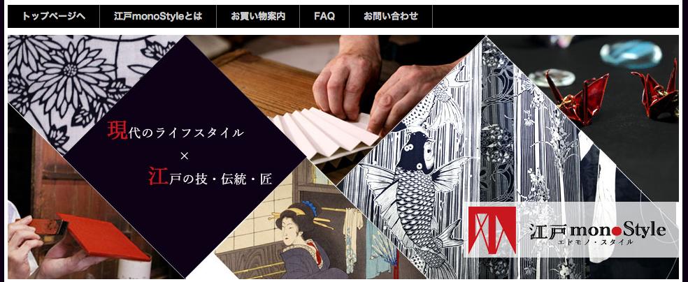 江戸monostyleHP2015-06-01 07.21.03