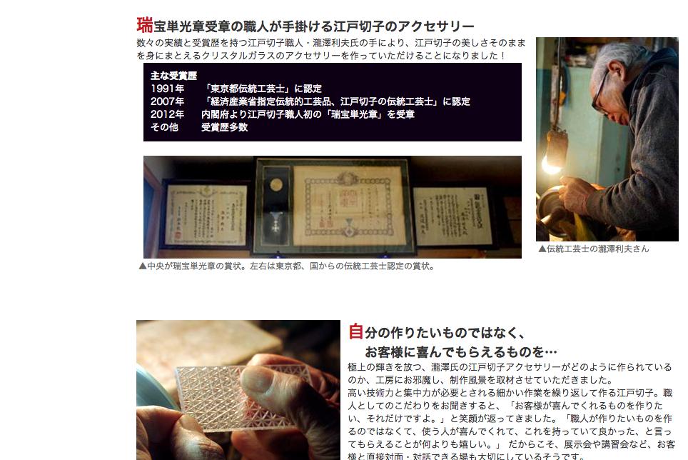 江戸monostyle硝子職人 2015-06-01 07.23.00