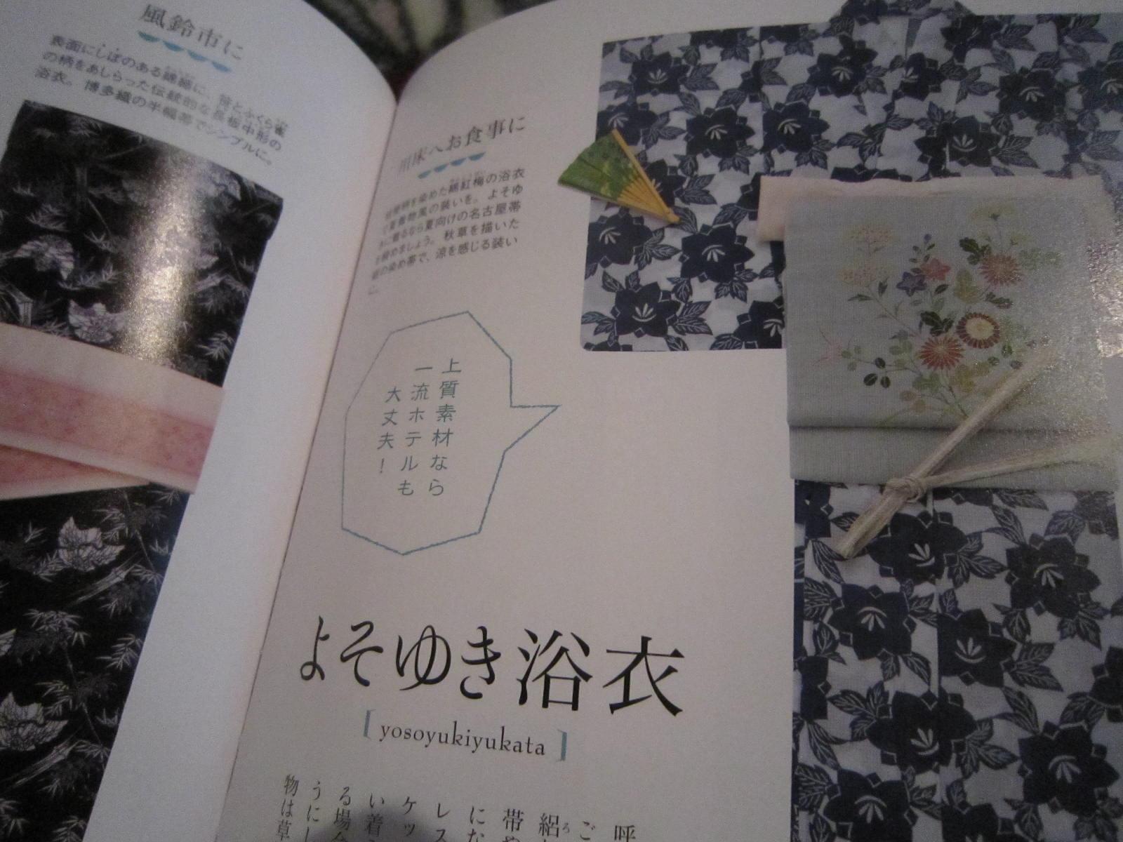 2015-着物辞典よそゆき浴衣06-12