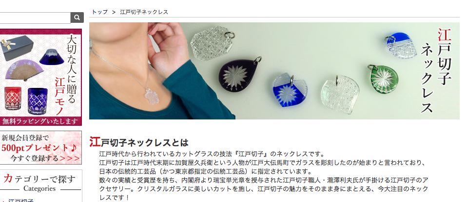 江戸monostyle江戸硝子 アクセサリー2015-06-01 07.22.21